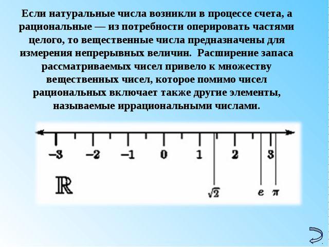 Если натуральные числа возникли в процессе счета, а рациональные — из потребн...