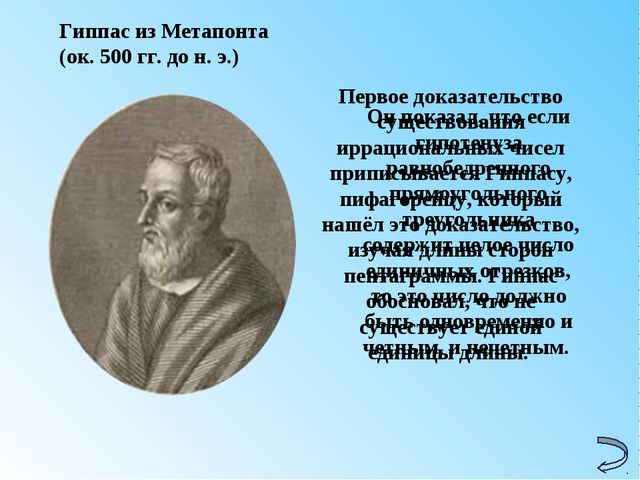 Гиппас из Метапонта (ок. 500 гг. до н. э.) Первое доказательство существовани...