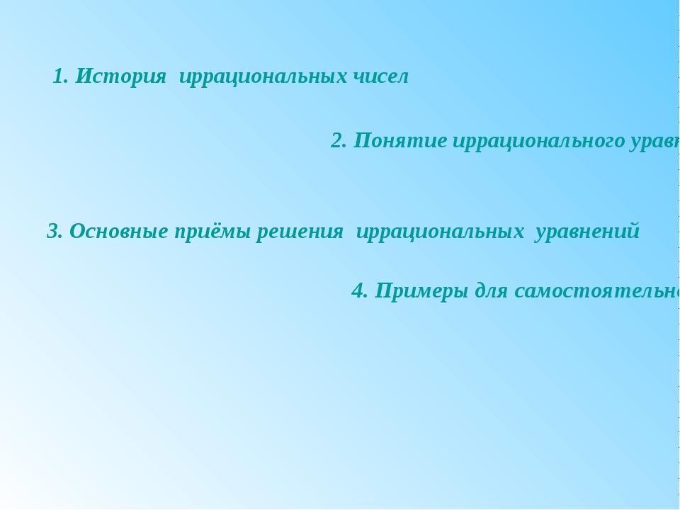 1. История иррациональных чисел 2. Понятие иррационального уравнения 3. Основ...