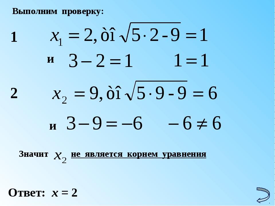 Выполним проверку: Ответ: x = 2 1 и 2 и Значит не является корнем уравнения