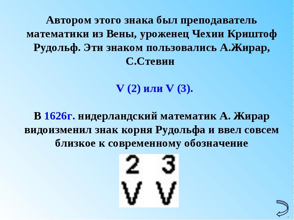 Автором этого знака был преподаватель математики из Вены, уроженец Чехии Криш...
