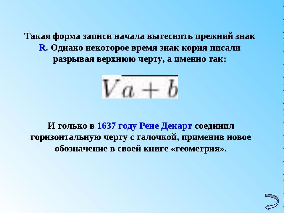 Такая форма записи начала вытеснять прежний знак R. Однако некоторое время зн...