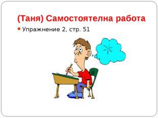 (Таня) Самостоятелна работа Упражнение 2, стр. 51 Таня напомня петте речников
