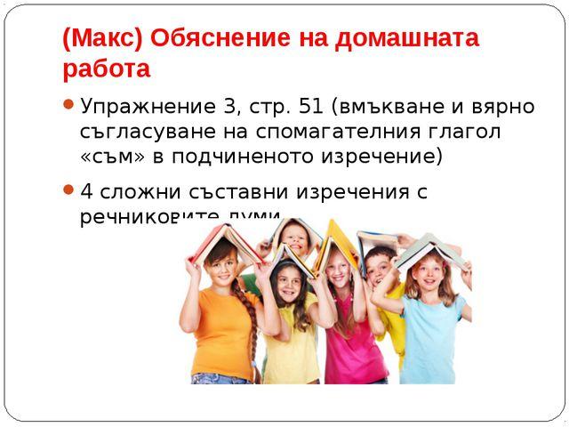 (Макс) Обяснение на домашната работа Упражнение 3, стр. 51 (вмъкване и вярно...