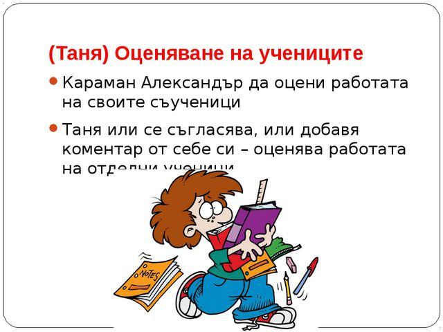 (Таня) Оценяване на учениците Караман Александър да оцени работата на своите...