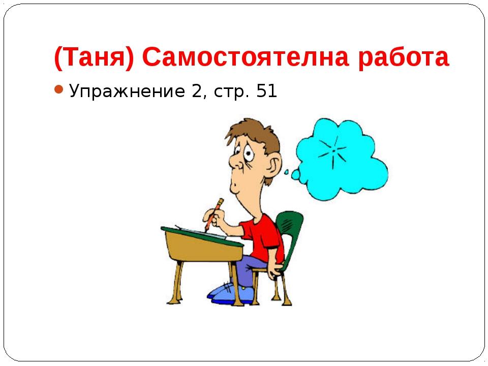 (Таня) Самостоятелна работа Упражнение 2, стр. 51 Таня напомня петте речников...