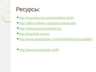 Ресурсы: http://tvoyrebenok.ru/snowflakes.shtml http://allforchildren.ru/pict