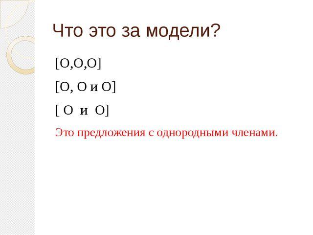 Что это за модели? [O,O,O] [O, O и O] [ O и O] Это предложения с однородными...
