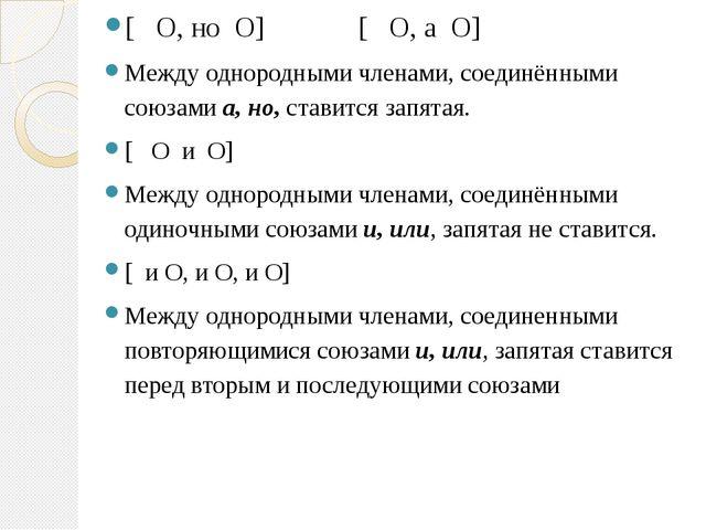 [ O, но O] [ O, а O] Между однородными членами, соединёнными союзами а, но,...