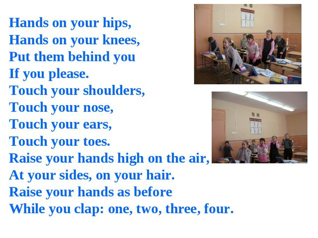 Наnds on your hips, Hands on your knees, Put them behind you If you please. T...