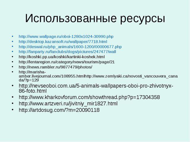 Использованные ресурсы http://www.wallpage.ru/oboi-1280x1024-30990.php http:/...