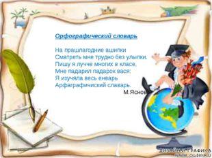 Орфографический словарь На прашлагодние ашипки Сматреть мне трудно без улыпк