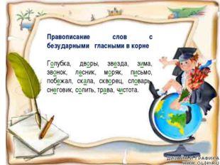 Правописание слов с безударными гласными в корне Голубка, дворы, звезда, зим