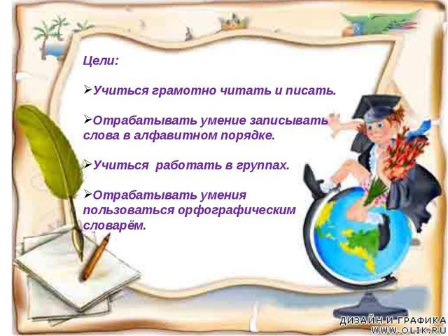 Цели: Учиться грамотно читать и писать. Отрабатывать умение записывать слова...