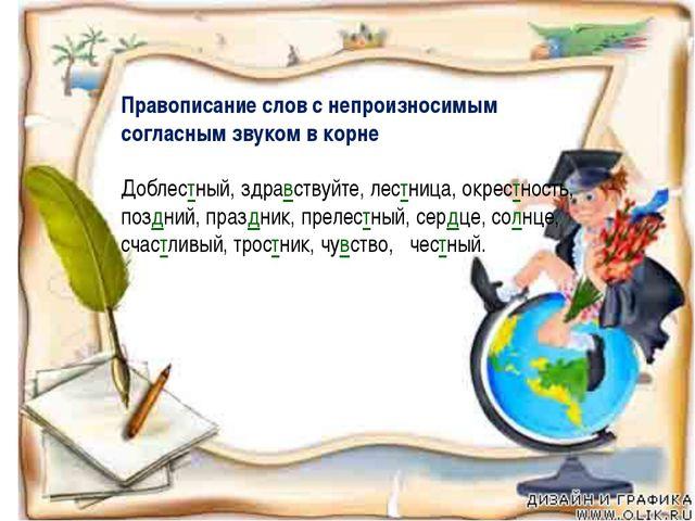 Правописание слов с непроизносимым согласным звуком в корне Доблестный, здра...