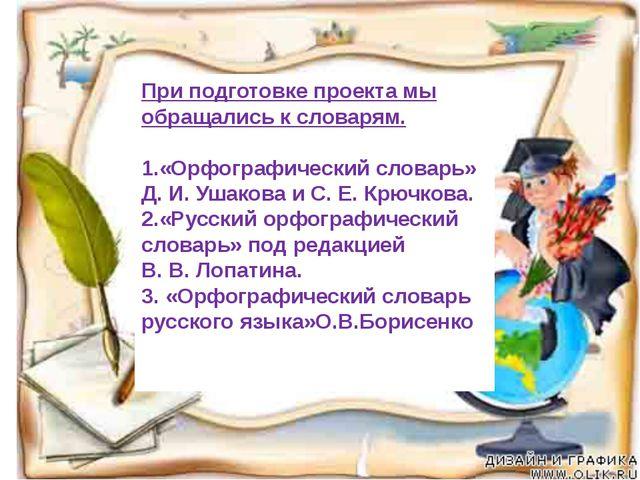 При подготовке проекта мы обращались к словарям. 1.«Орфографический словарь»...