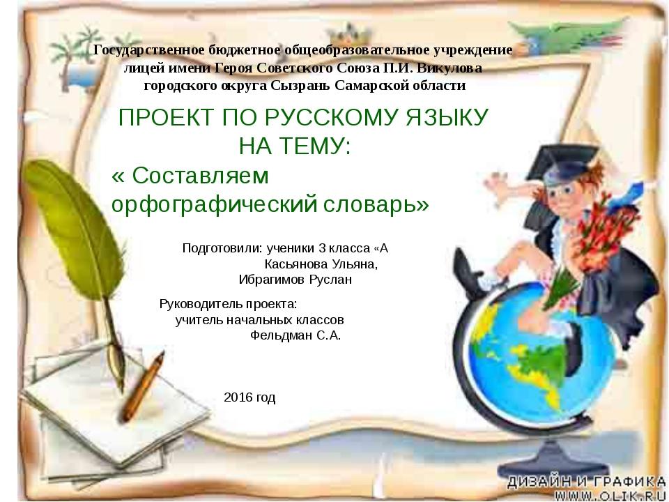 Государственное бюджетное общеобразовательное учреждение лицей имени Героя С...