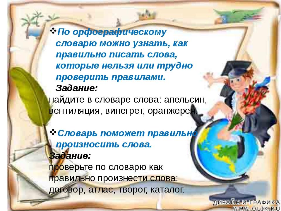 По орфографическому словарю можно узнать, как правильно писать слова, которы...