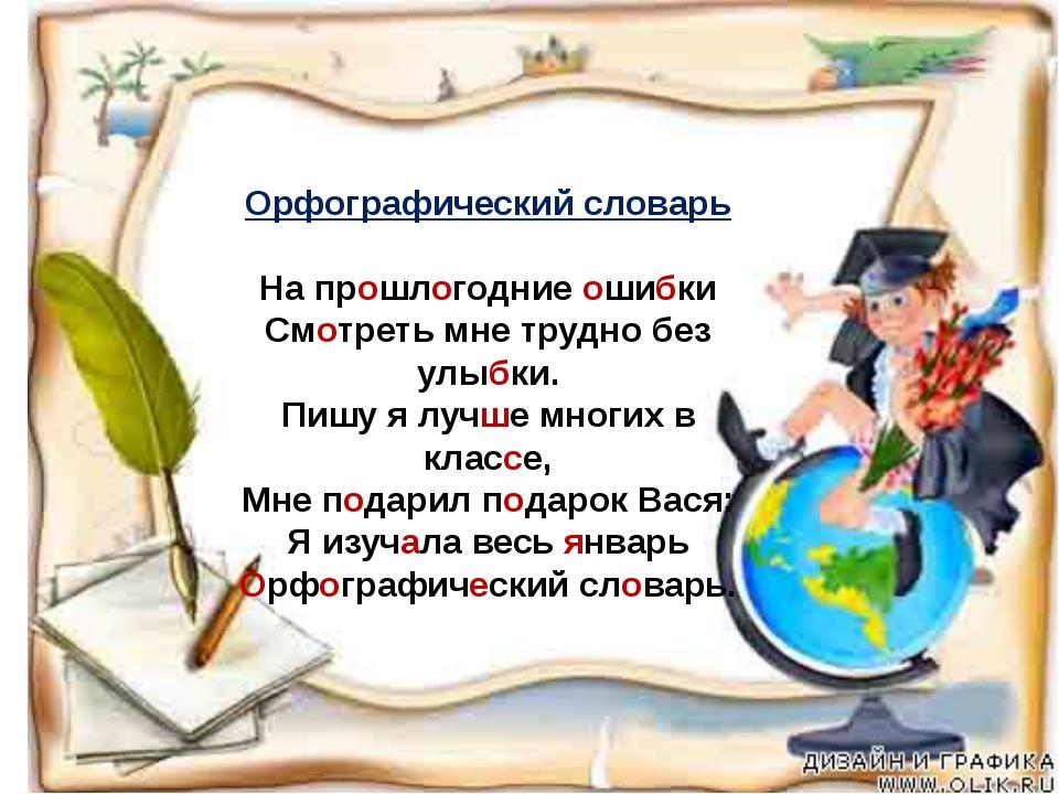 Орфографический словарь На прошлогодние ошибки Смотреть мне трудно без улыбк...