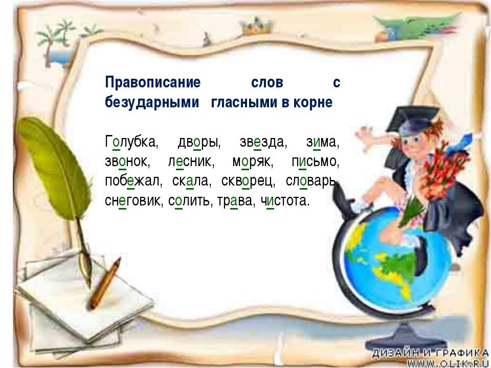 Правописание слов с безударными гласными в корне Голубка, дворы, звезда, зим...
