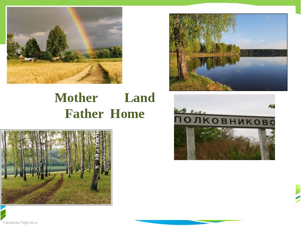 Mother Land Father Home FokinaLida.75@mail.ru