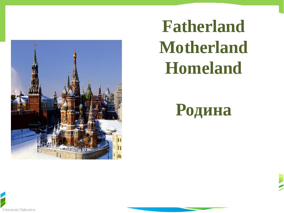 Fatherland Motherland Homeland Родина FokinaLida.75@mail.ru