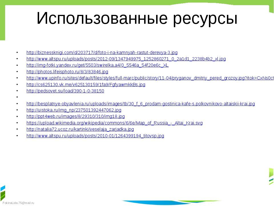 Использованные ресурсы http://biznessknigi.com/d/203717/d/foto-i-na-kamnyah-r...