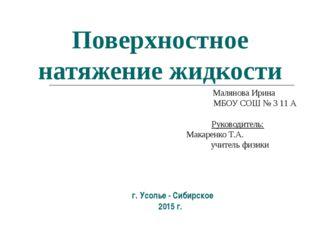 Поверхностное натяжение жидкости Малянова Ирина МБОУ СОШ № 3 11 А Руководител