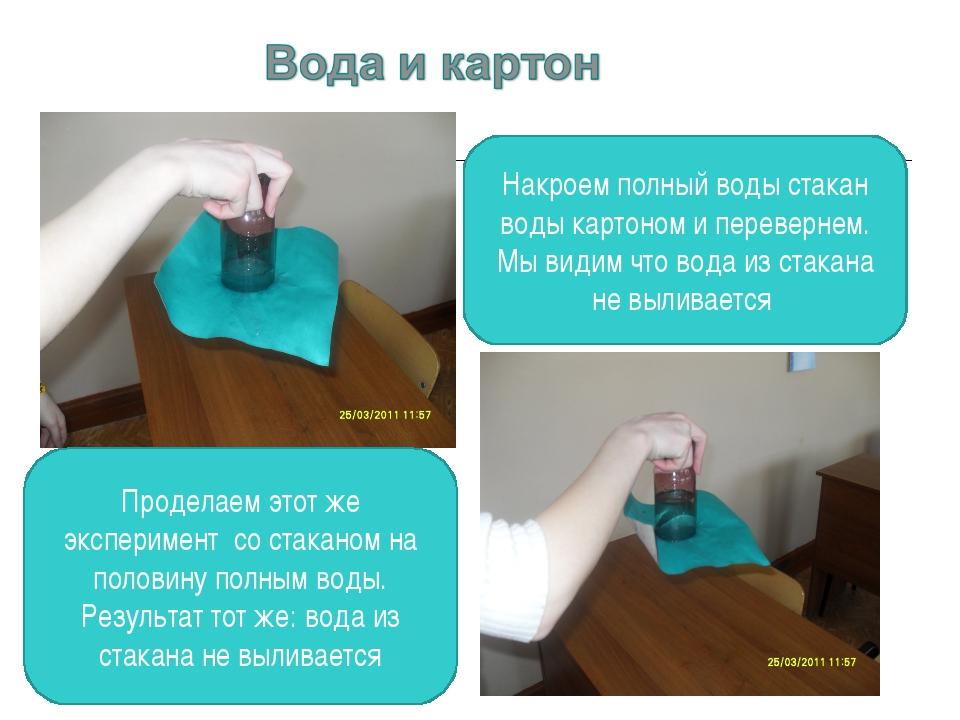 Накроем полный воды стакан воды картоном и перевернем. Мы видим что вода из с...