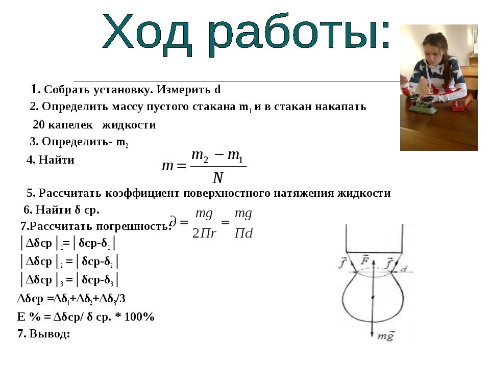 1. Собрать установку. Измерить d 2. Определить массу пустого стакана m1 и в...