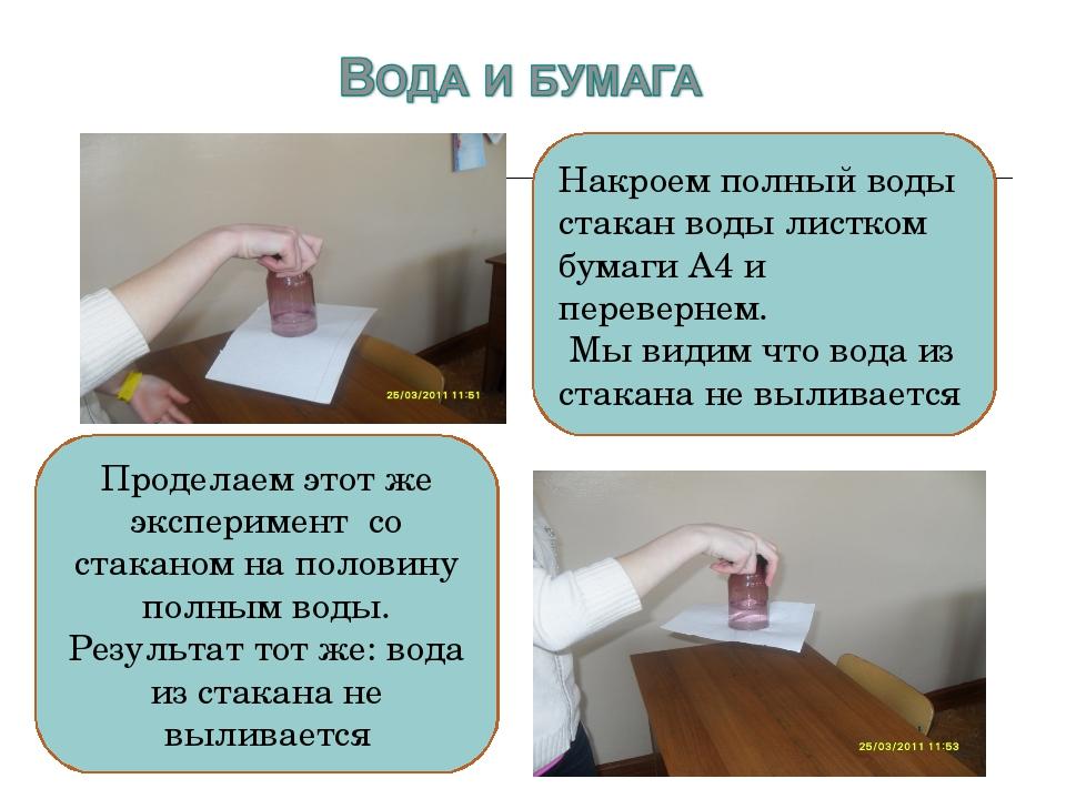 Проделаем этот же эксперимент со стаканом на половину полным воды. Результат...