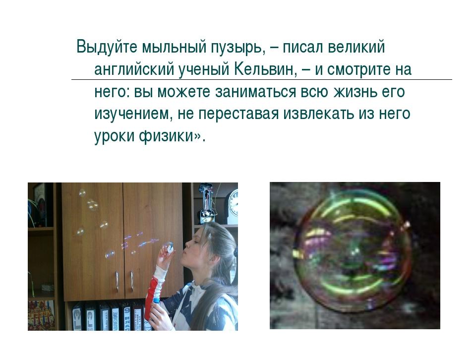 Выдуйте мыльный пузырь, – писал великий английский ученый Кельвин, – и смотри...