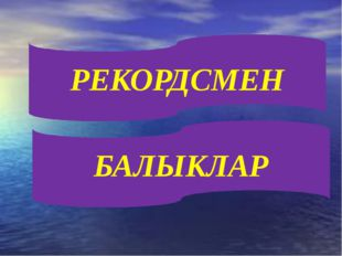 РЕКОРДСМЕН БАЛЫКЛАР