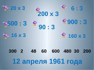 20 х 3 6 : 3 200 х 3 600 : 3 900 : 3 90 : 3 16 х 3 160 х 3 300 2 48 60 600 48