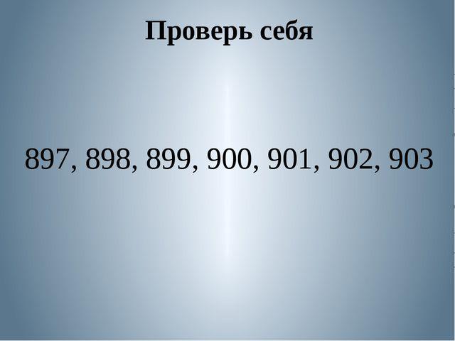 Проверь себя 897, 898, 899, 900, 901, 902, 903