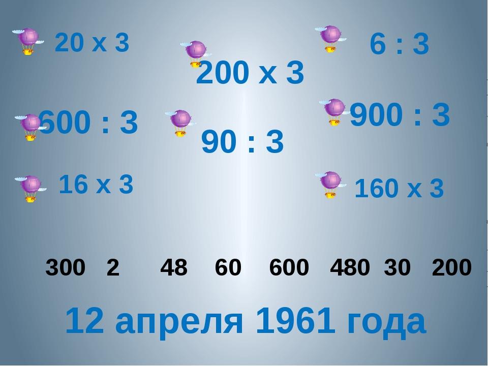 20 х 3 6 : 3 200 х 3 600 : 3 900 : 3 90 : 3 16 х 3 160 х 3 300 2 48 60 600 48...
