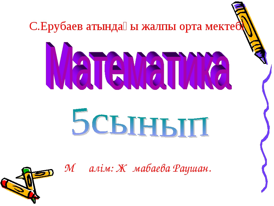 С.Ерубаев атындағы жалпы орта мектебі Мұғалім: Жұмабаева Раушан.