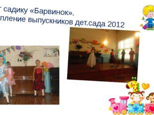 10 лет садику «Барвинок». Выступление выпускников дет.сада 2012 года