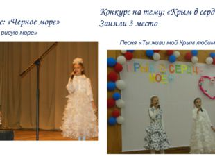 Конкурс на тему: «Крым в сердце моём» Заняли 3 место Конкурс: «Черное море» П