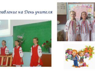 Поздравление на День учителя