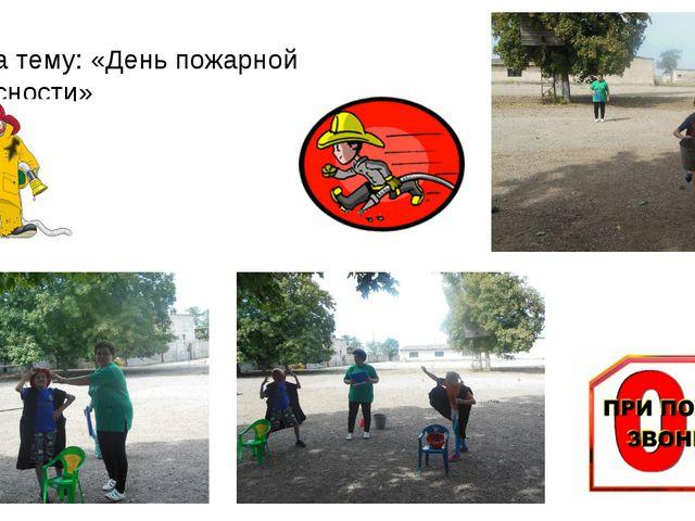 Игры на тему: «День пожарной безопасности»