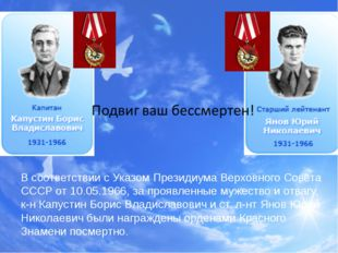 В соответствии с Указом Президиума Верховного Совета СССР от 10.05.1966, за