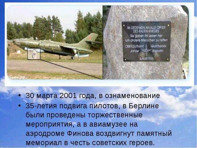 30 марта 2001 года, в ознаменование 35-летия подвига пилотов, в Берлине были...