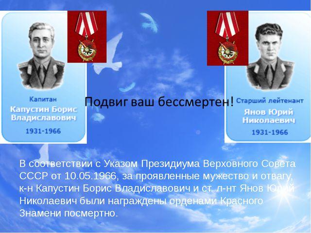 В соответствии с Указом Президиума Верховного Совета СССР от 10.05.1966, за...