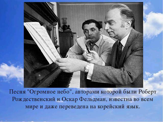 """Песня """"Огромное небо"""", авторами которой были Роберт Рождественский и Оскар Ф..."""