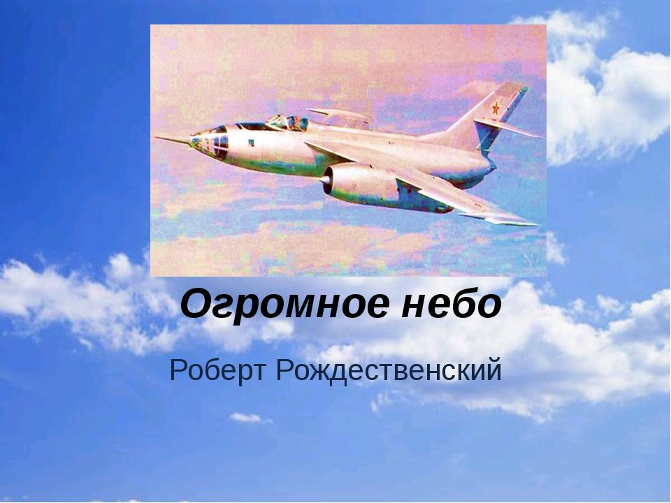 Огромное небо Роберт Рождественский