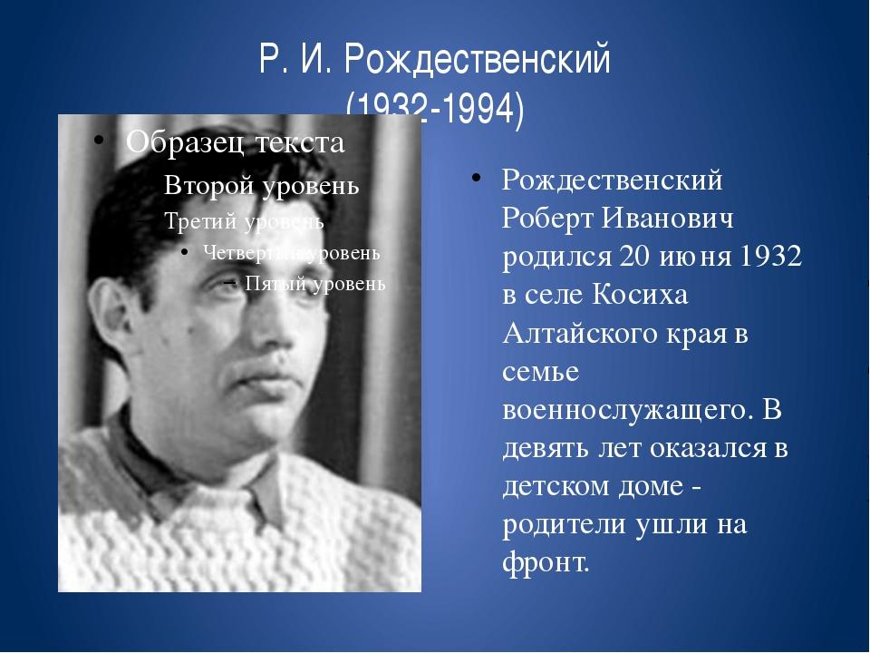 Р. И. Рождественский (1932-1994) Рождественский Роберт Иванович родился 20 ию...