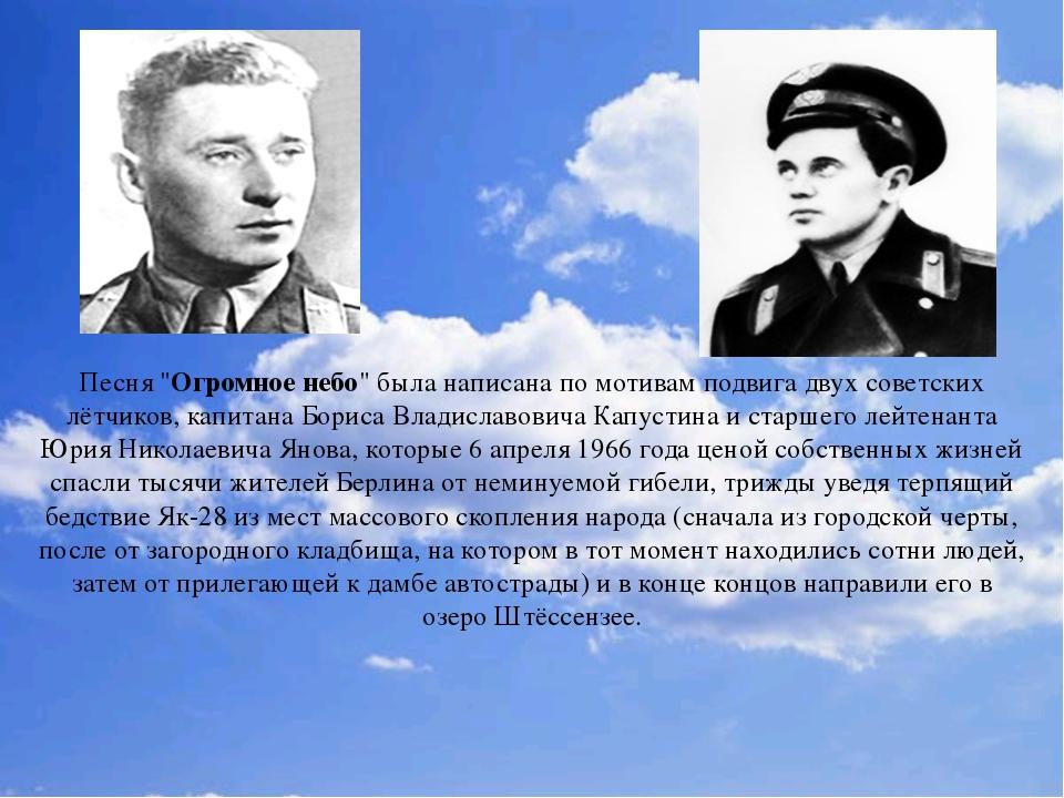 """Песня """"Огромное небо"""" была написана по мотивам подвига двух советских лётчик..."""
