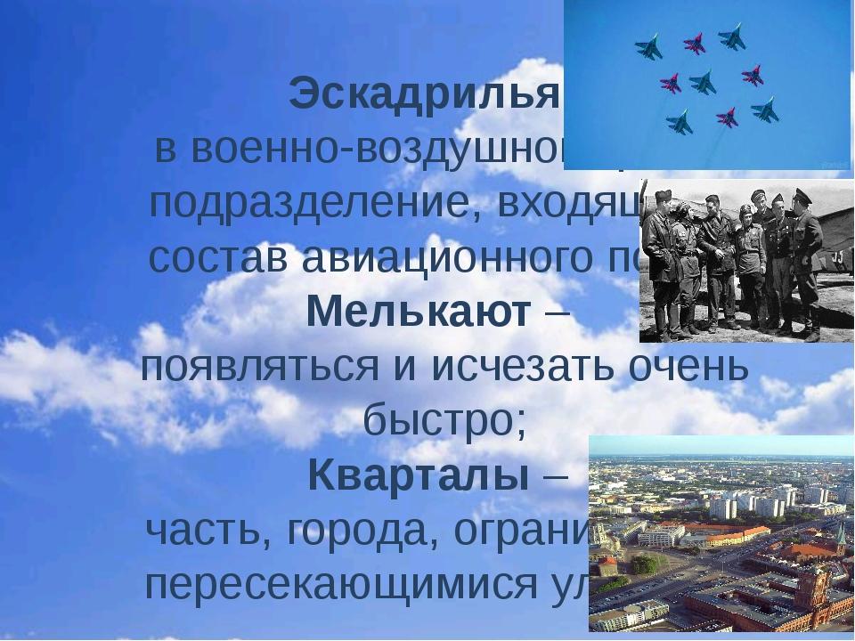 Эскадрилья – в военно-воздушном флоте подразделение, входящее в состав авиаци...