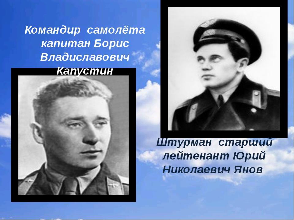 Командир самолёта капитан Борис Владиславович Капустин Штурман старший лейтен...